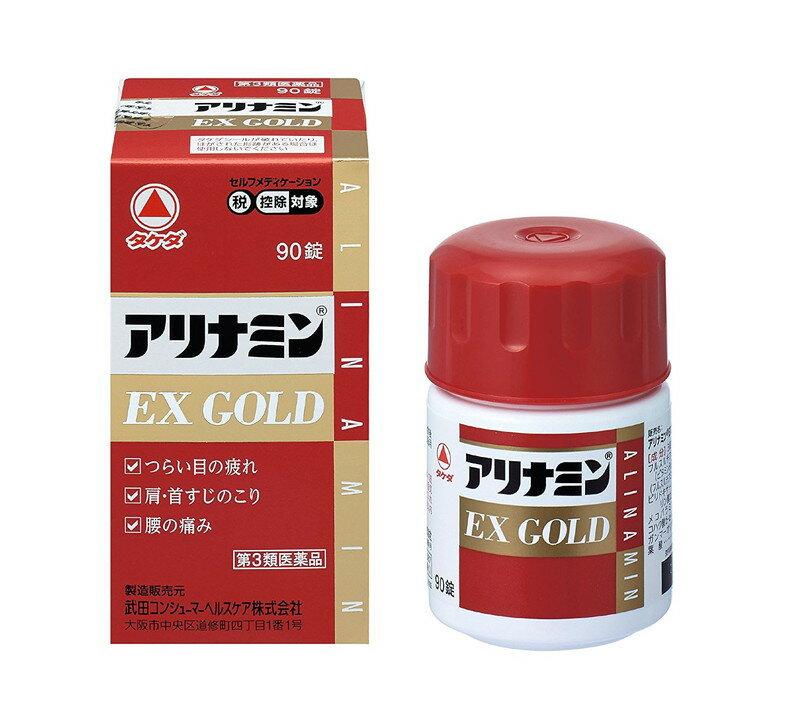 (第3類医薬品)武田製薬 アリナミンEX ゴールド 90錠