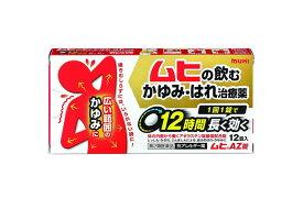 (第2類医薬品)池田模範堂 ムヒAZ錠 12錠