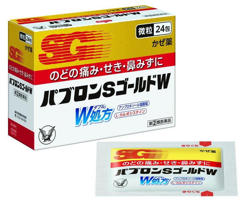 (指定第2類医薬品) 大正製薬 パブロンSゴールドW微粒 24包