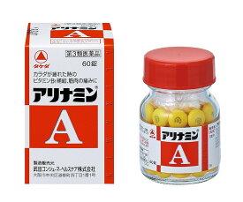 (第3類医薬品)武田薬品 アリナミンA 60錠入