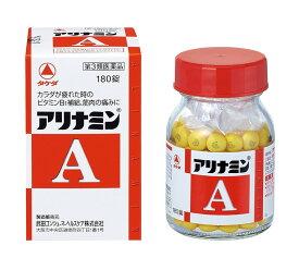 (第3類医薬品)武田薬品 アリナミンA 180錠入