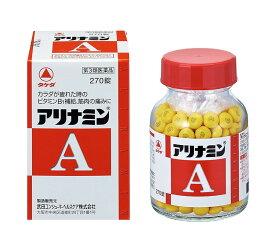 (第3類医薬品)武田薬品 アリナミンA 270錠入