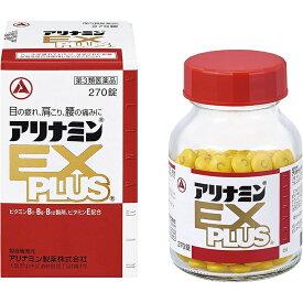 (第3類医薬品)武田薬品 アリナミンEXプラス 270錠入
