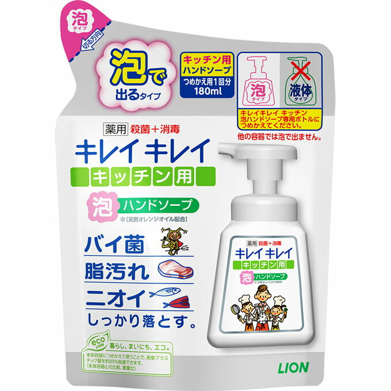 ライオン キレイキレイ 薬用キッチン泡ハンドソープ つめかえ用 180mL (医薬部外品)