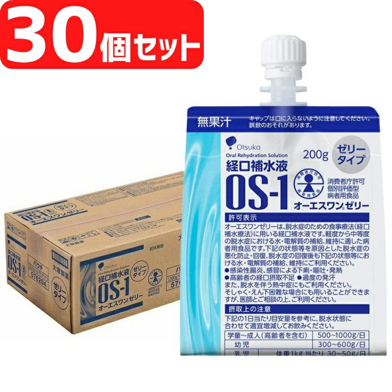 経口補水液 OS-1ゼリー(オーエスワンゼリー)200g×30袋