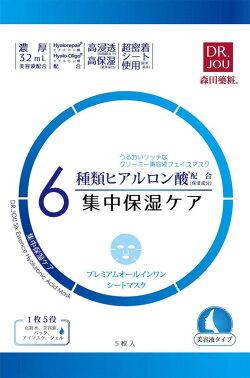 日本森田薬粧DR.JOU6種ヒアルロン酸オールインワンマスク集中保湿ケア32mL×5枚