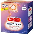 花王めぐりズム蒸気でホットアイマスク無香料12枚入