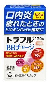 (第3類医薬品)第一三共ヘルスケア トラフルBBチャージ 120錠