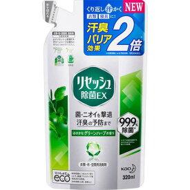 花王 リセッシュ除菌EX グリーンハーブの香り つめかえ用 320ml