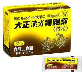 (第2類医薬品)大正製薬 大正漢方胃腸薬 微粒 32包