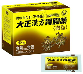 (第2類医薬品)大正製薬 大正漢方胃腸薬 微粒 48包