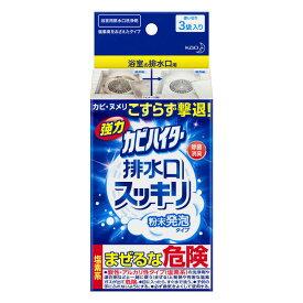 花王 強力カビハイター 排水口スッキリ 粒状40g×3袋