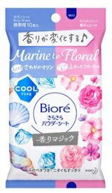 花王 ビオレ さらさらパウダーシート 香りマジック さわやかマリンtoふわっとフローラルの香り 携帯用 10枚入