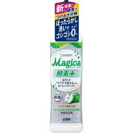 チャーミーマジカ 酵素プラス フレッシュグリーンアップルの香り 本体 220mL