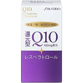 資生堂薬品 Q10 プラチナリッチ 60粒
