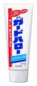 花王 ガードハロー 165g