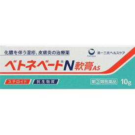 (指定第2類医薬品)第一三共ヘルスケア ベトネベートN軟膏AS 10g
