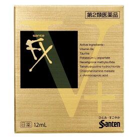 (第2類医薬品)サンテFX Vプラス 12ml