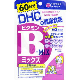 DHC ビタミンBミックス 60日分