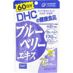 DHCブルーベリーエキス60日分