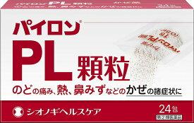 (指定第2類医薬品)パイロンPL顆粒 24包