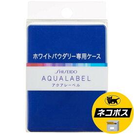 【ネコポス専用】資生堂 アクアレーベル ホワイトパウダリー用ケース