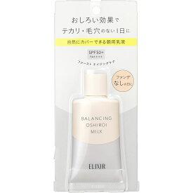 【ネコポス専用】資生堂 エリクシール ルフレ バランシング おしろいミルクC 35g
