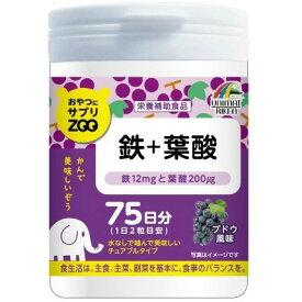 おやつにサプリZOO 鉄+葉酸 ブドウ風味 150粒