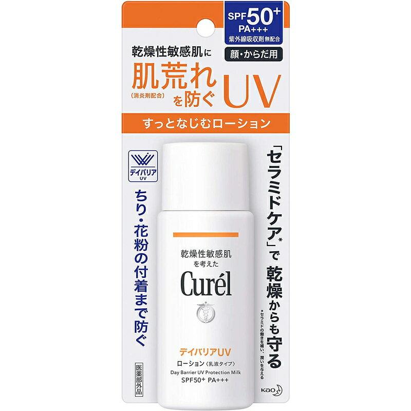 花王 Curel キュレル UVローション SPF50+/PA+++ 60ml