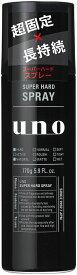 UNO ウーノ スーパーハードスプレー 170g