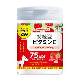 ユニマットリケン おやつにサプリZOO 持続型ビタミンC 150粒