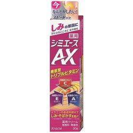 クラシエ 薬用 シミエースAX 30g