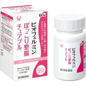 (第3類医薬品)大正製薬 ビオフェルミン ぽっこり整腸チュアブル 60錠