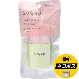 【ネコポス専用】ロート製薬 SUGAO スガオ シルク感カラーベース グリーン 20ml