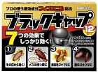 ブラックキャップ12個入ゴキブリ誘引剤