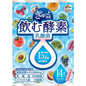 ユニマットリケン ぎゅっと濃縮 飲む酵素 乳酸菌 157種 15g×14本