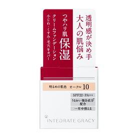 資生堂 インテグレート グレイシィ モイストクリーム ファンデーション オークル10 23g