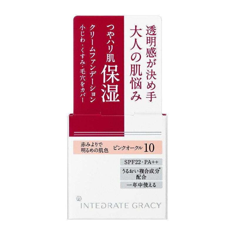 資生堂 インテグレート グレイシィ モイストクリーム ファンデーション ピンクオークル10 23g