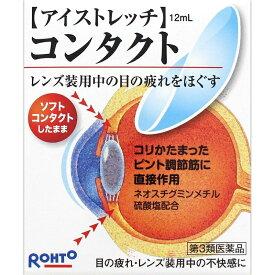 (第3類医薬品)ロートアイストレッチ コンタクト 12mL