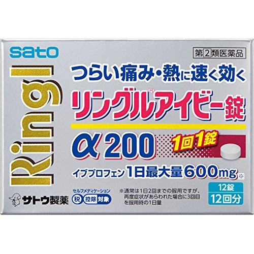 (指定第2類医薬品)佐藤製薬 リングルアイビー錠200 12錠