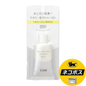 【ネコポス専用】資生堂 エリクシール ルフレ バランシング おしろいミルク 35g