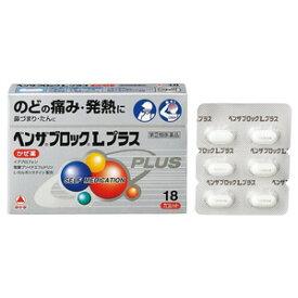 (指定第2類医薬品) 武田薬品 ベンザブロックLプラス (18カプレット)