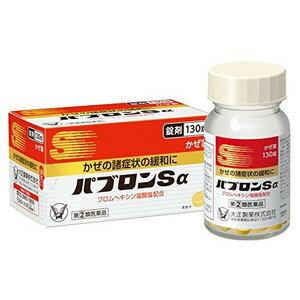 (指定第2類医薬品) 大正製薬 パブロンSα錠 (130錠)
