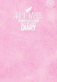 羽生結弦ダイアリー ~ALWAYS WITH YUZU~(発売日2021年3月24日)