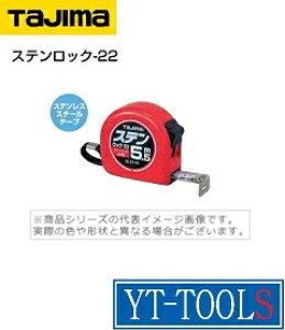 TAJIMA ステンロック-22【型式 SL22-75BL(SBL)】《コンベックス/ステン仕様/テープ幅22mm/7.5m/プロ/職人/DIY》