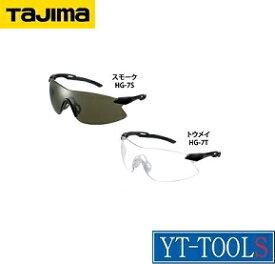 TAJIMA ハードグラス HG-7【HG-7(S,T)】《環境安全用品/保護具/保護メガネ/1眼型/プロ/職人/DIY》