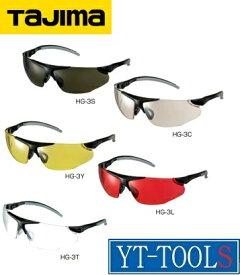 TAJIMA ハードグラス HG-3【HG-3(S,C,Y,L,T)】《環境安全用品/保護具/保護メガネ/2眼型/プロ/職人/DIY》