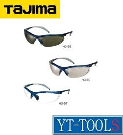 TAJIMA ハードグラス HG-5【HG-5(S,C,T)】《環境安全用品/保護具/保護メガネ/2眼型/プロ/職人/DIY》