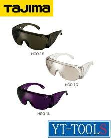 TAJIMA ハードグラス HGO-1【HGO-1(S,C,L)】《環境安全用品/保護具/保護メガネ/1眼型/プロ/職人/DIY》