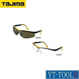 TAJIMA ハードグラス HG-8【HG-8(S,T)】《環境安全用品/保護具/保護メガネ/2眼型/プロ/職人/DIY》
